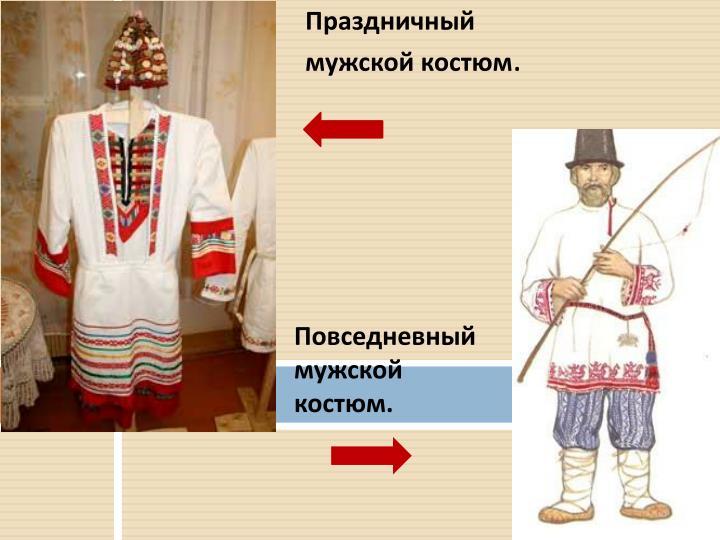 Праздничный мужской костюм