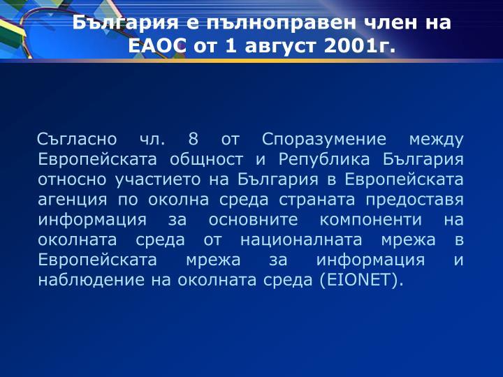 България е пълноправен член на ЕАОС от 1 август 2001г.