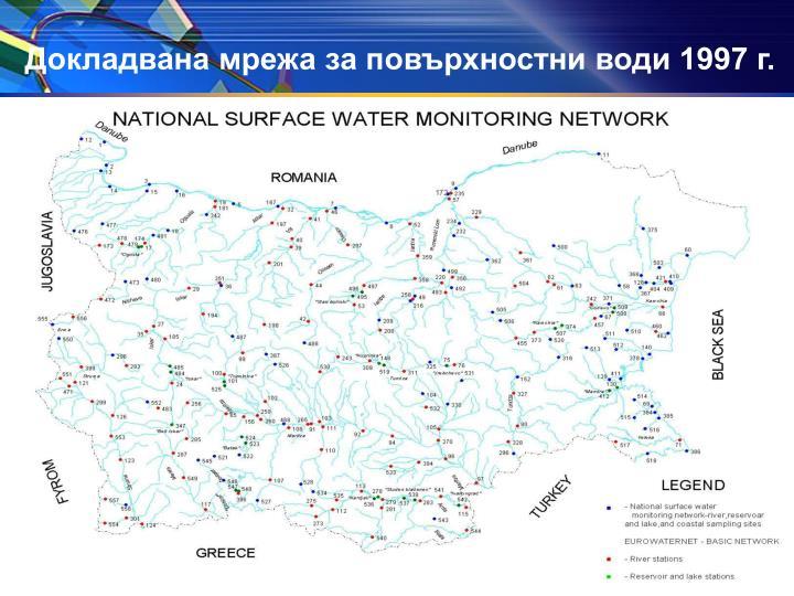 Докладвана мрежа за повърхностни води 1997 г.