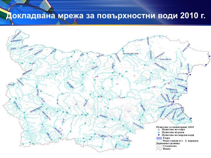 Докладвана мрежа за повърхностни води 2010 г.