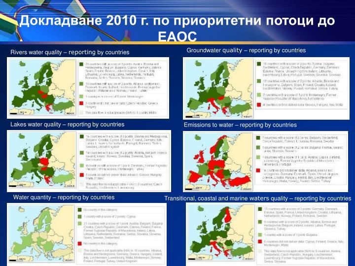 Докладване 2010 г. по приоритетни потоци до ЕАОС
