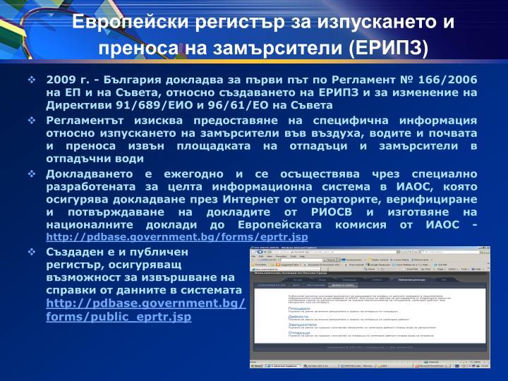 Европейски регистър за изпускането и преноса на замърсители (ЕРИПЗ)