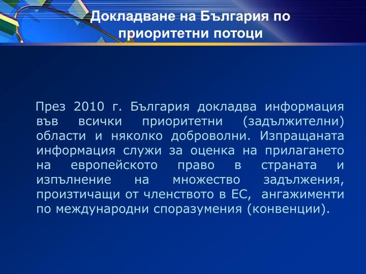 Докладване на България по приоритетни потоци