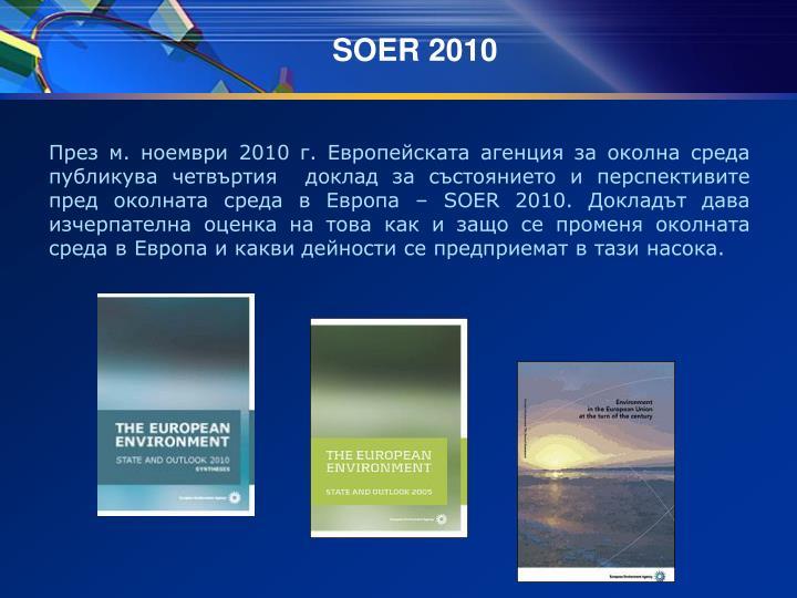 SOER 2010
