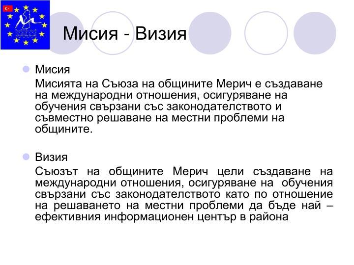 Мисия - Визия