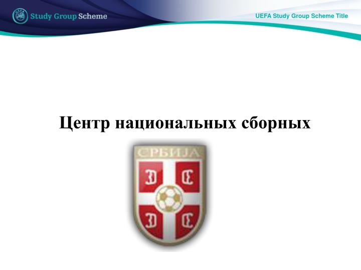 Центр национальных сборных