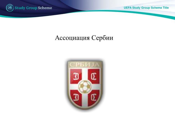 Ассоциация Сербии
