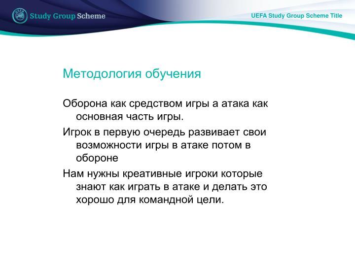 Методология обучения