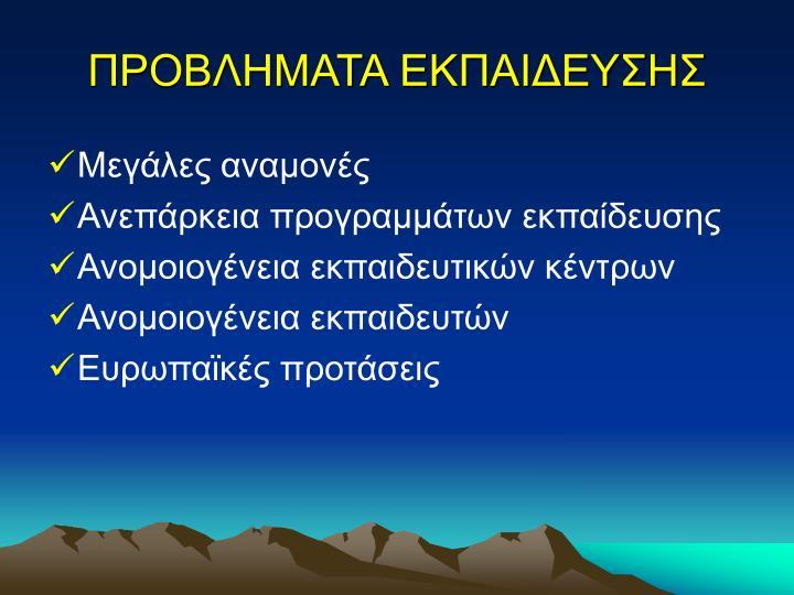 ΠΡΟΒΛΗΜΑΤΑ ΕΚΠΑΙΔΕΥΣΗΣ