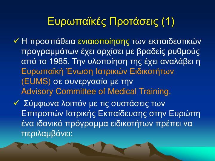 Ευρωπαϊκές Προτάσεις (1)