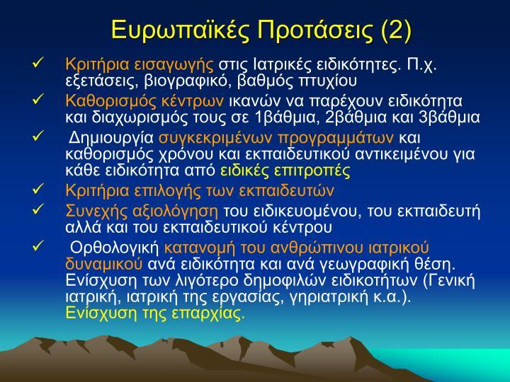 Ευρωπαϊκές Προτάσεις (2)