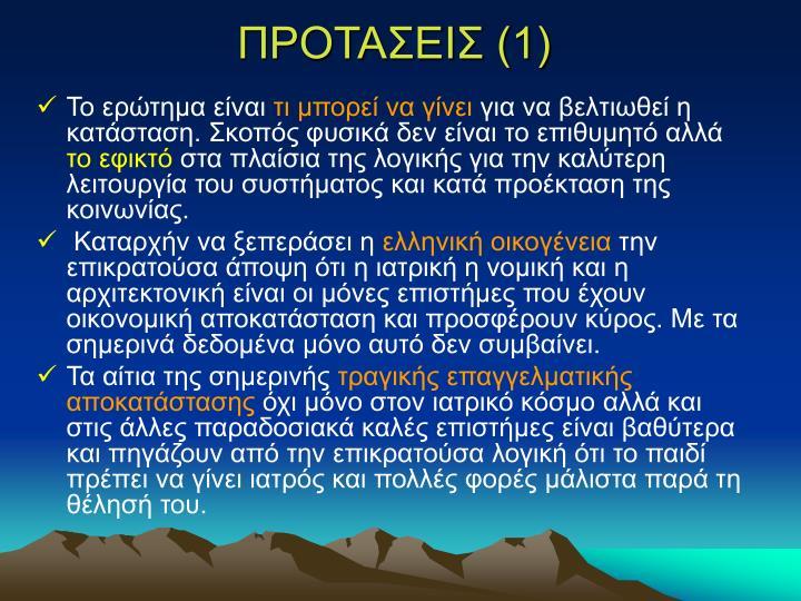 ΠΡΟΤΑΣΕΙΣ (1)