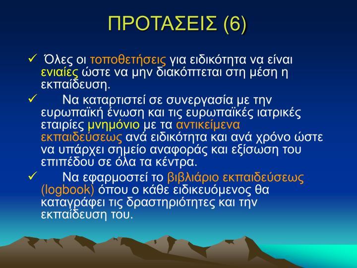 ΠΡΟΤΑΣΕΙΣ (