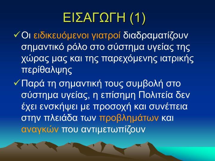 ΕΙΣΑΓΩΓΗ (1)