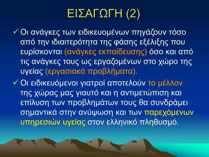 ΕΙΣΑΓΩΓΗ (2)