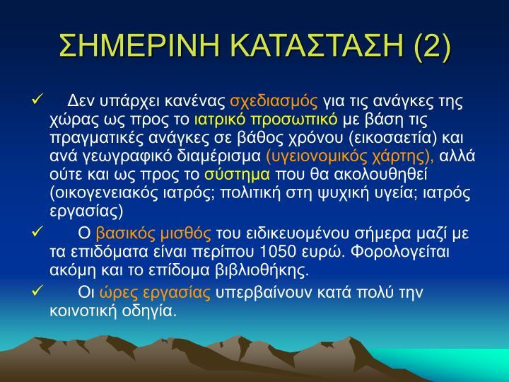 ΣΗΜΕΡΙΝΗ ΚΑΤΑΣΤΑΣΗ (2)