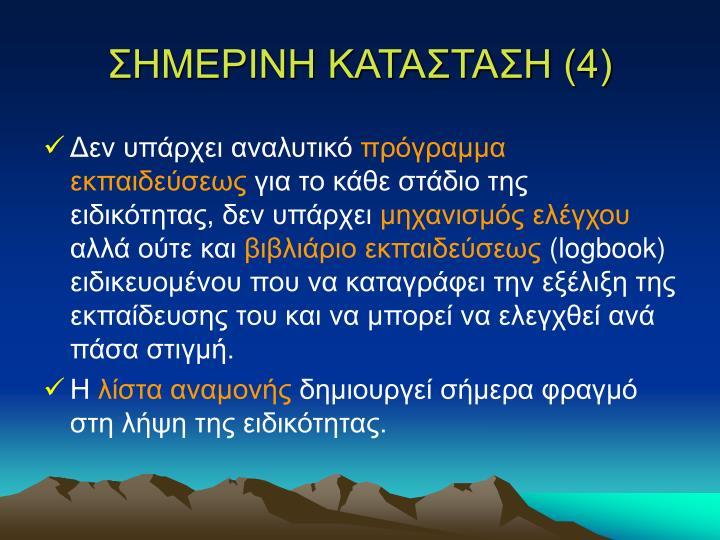 ΣΗΜΕΡΙΝΗ ΚΑΤΑΣΤΑΣΗ (4)