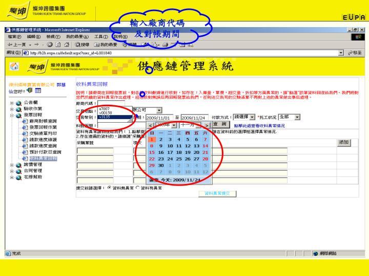 輸入廠商代碼及對帳期間