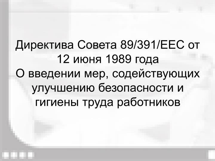 Директива Совета 89/391/ЕЕС от 12 июня 1989 года