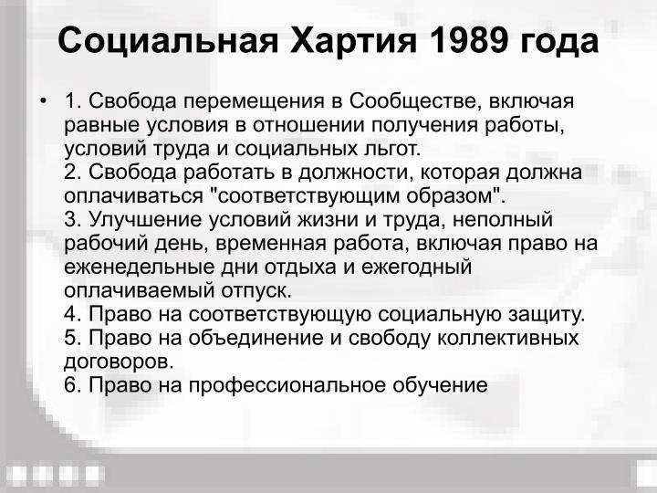 Социальная Хартия 1989 года