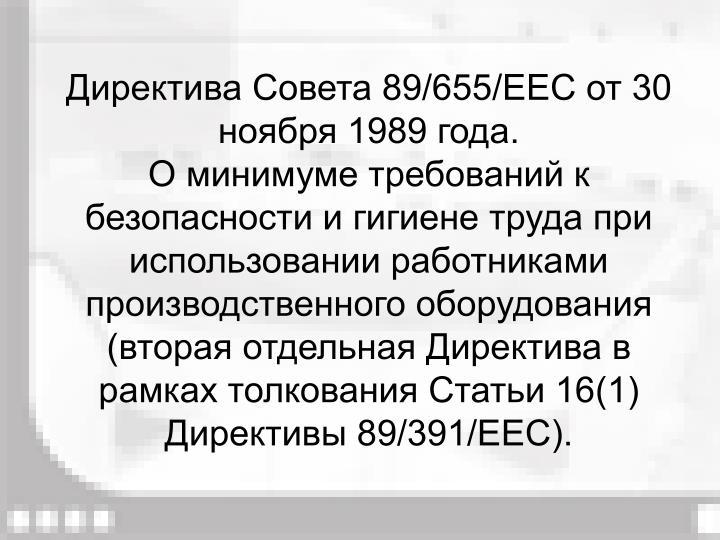 Директива Совета 89/655/ЕЕС от 30 ноября 1989 года.