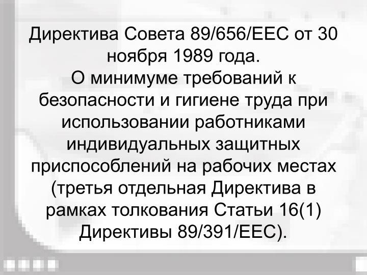 Директива Совета 89/656/ЕЕС от 30 ноября 1989 года.