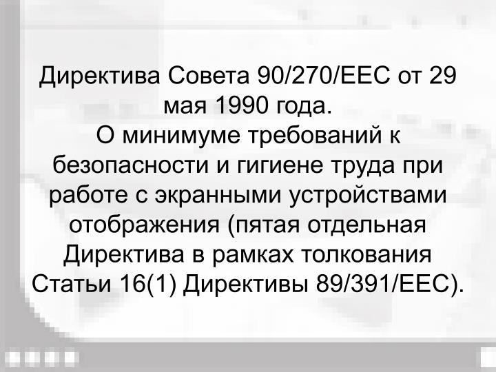 Директива Совета 90/270/ЕЕС от 29 мая 1990 года.