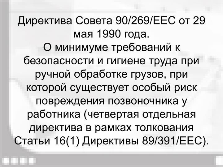 Директива Совета 90/269/ЕЕС от 29 мая 1990 года.