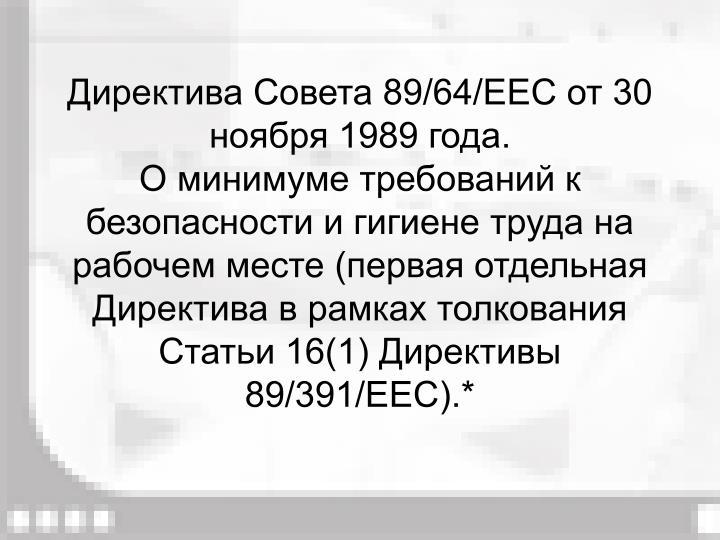 Директива Совета 89/64/ЕЕС от 30 ноября 1989 года.