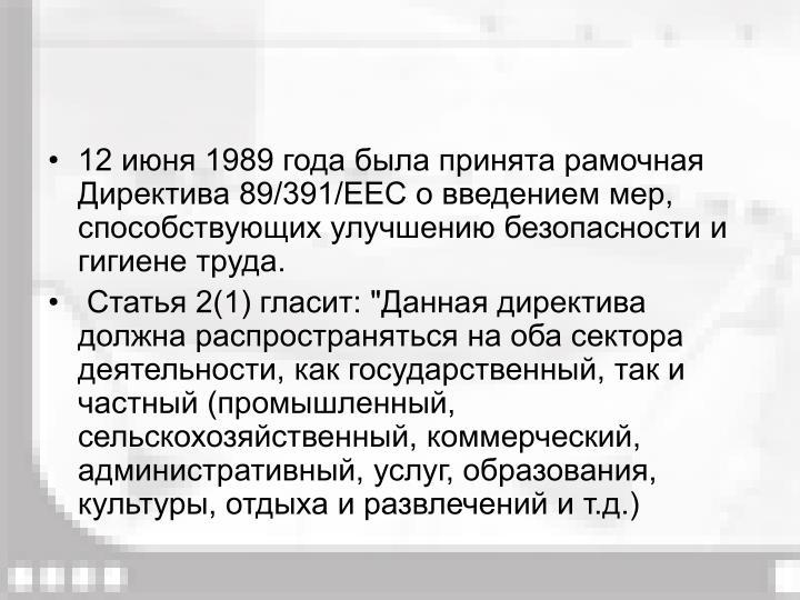 12 июня 1989 года была принята