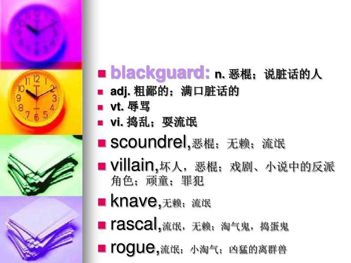 blackguard: