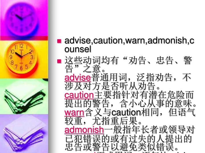 advise,caution,warn,admonish,counsel