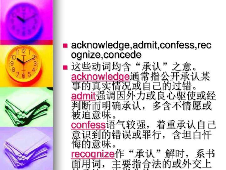 acknowledge,admit,confess,recognize,concede