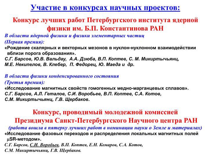 Участие в конкурсах научных проектов: