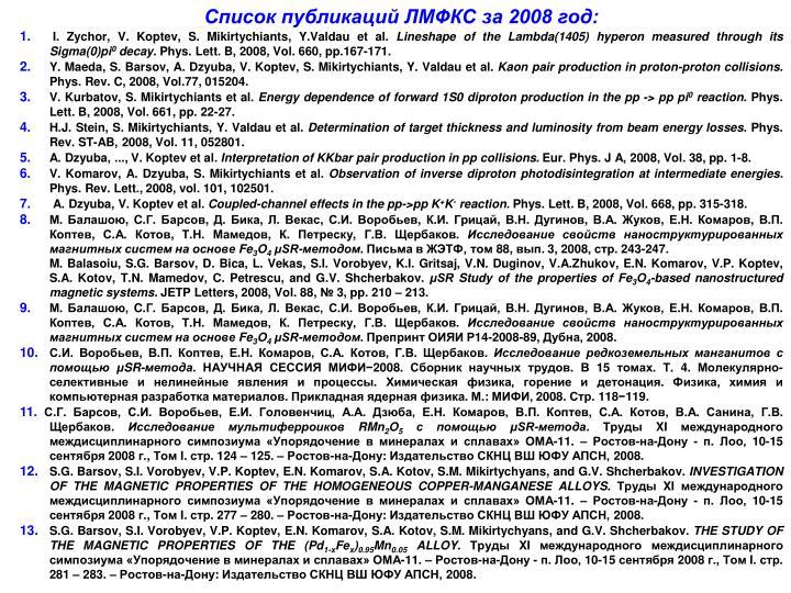 Список публикаций ЛМФКС за 2008 год: