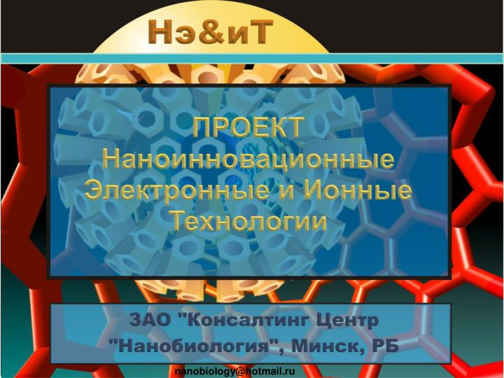Nanobiology@hotmail.ru