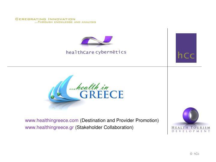 www.healthingreece.com