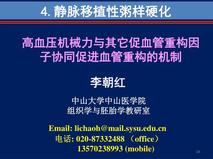 Email: lichaoh@mail.sysu.edu.cn