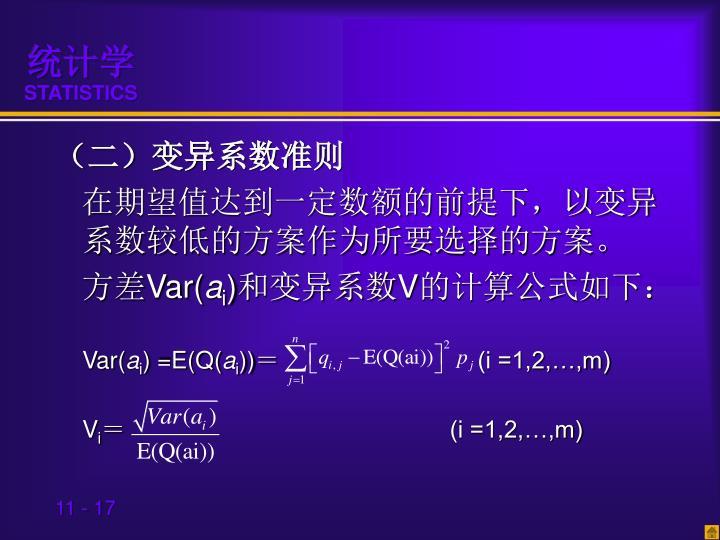 (二)变异系数准则