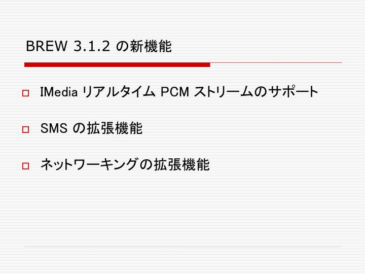 BREW 3.1.2 の新機能