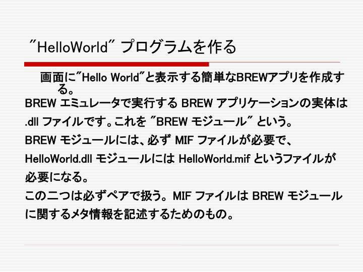 """""""HelloWorld"""" プログラムを作る"""