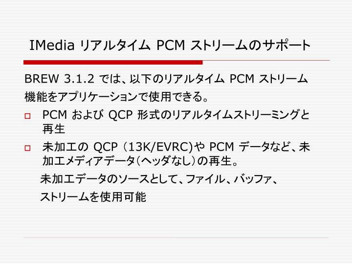 IMedia リアルタイム PCM ストリームのサポート