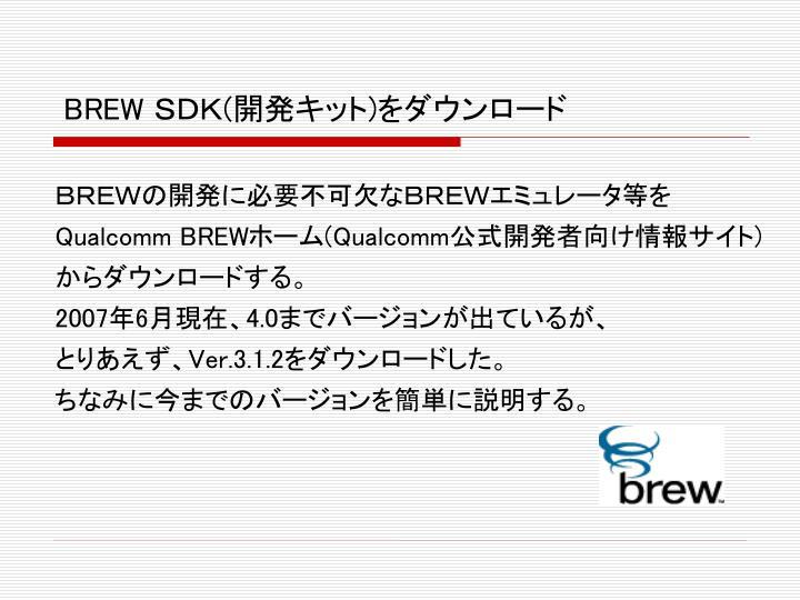 BREW SDK(開発キット)をダウンロード