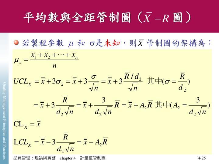 平均數與全距管制圖(   圖)