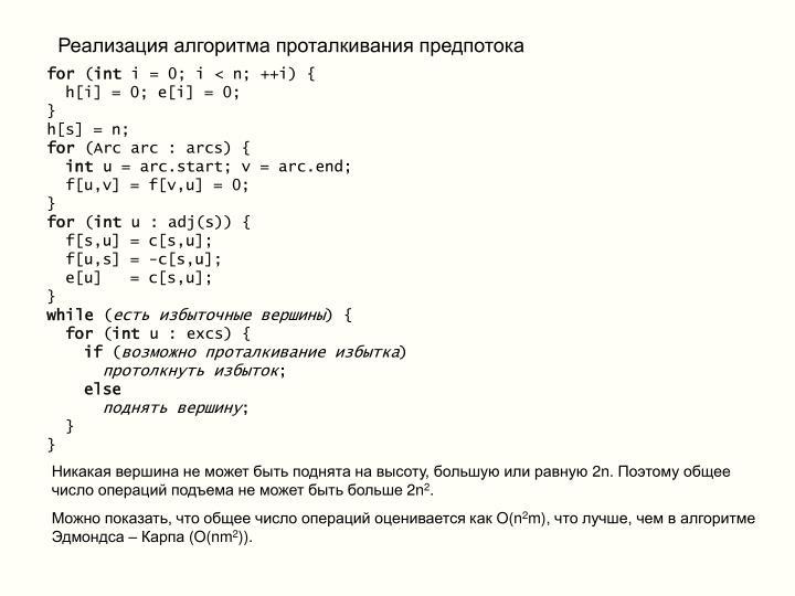 Реализация алгоритма проталкивания предпотока