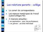 les relations parents coll ge