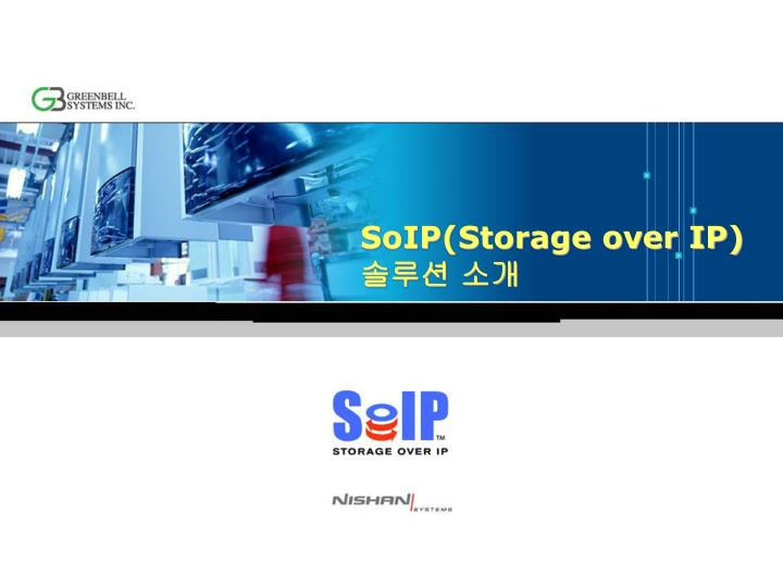 SoIP(Storage over IP)