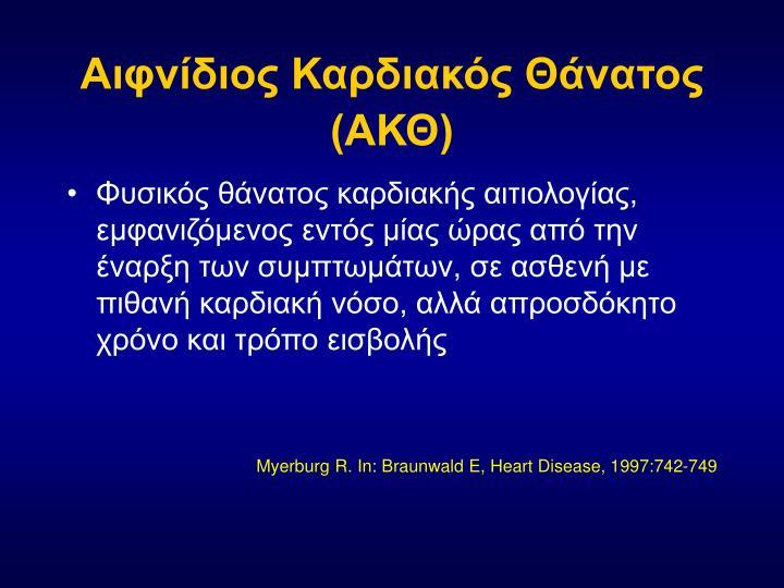 Αιφνίδιος Καρδιακός Θάνατος (ΑΚΘ)