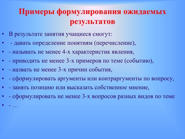 Примеры формулирования ожидаемых результатов