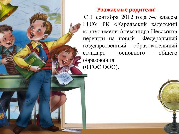 Уважаемые родители!